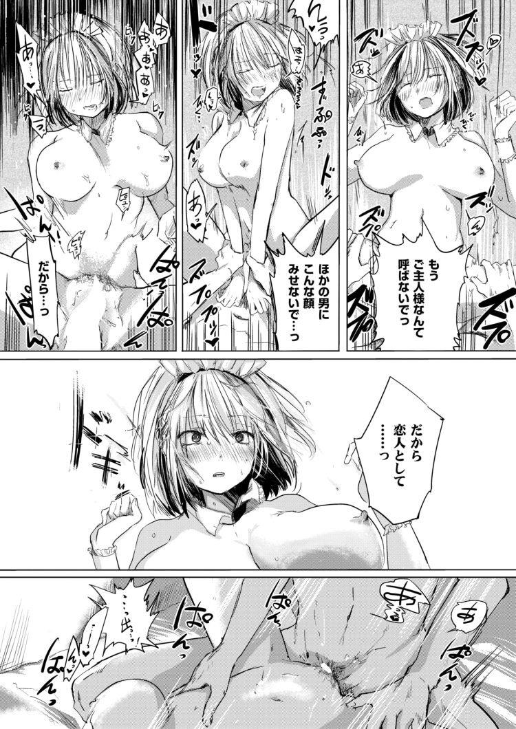 メイド彼女 ヌける無料漫画喫茶016