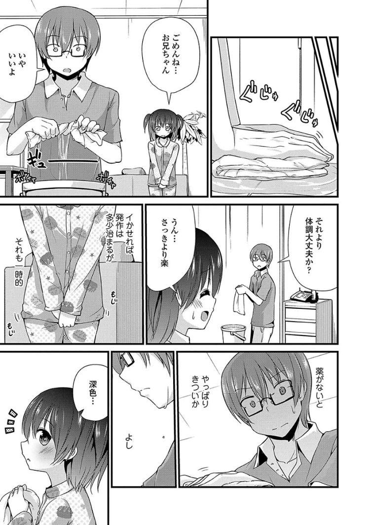 発情おまんこ ヌける無料漫画喫茶005