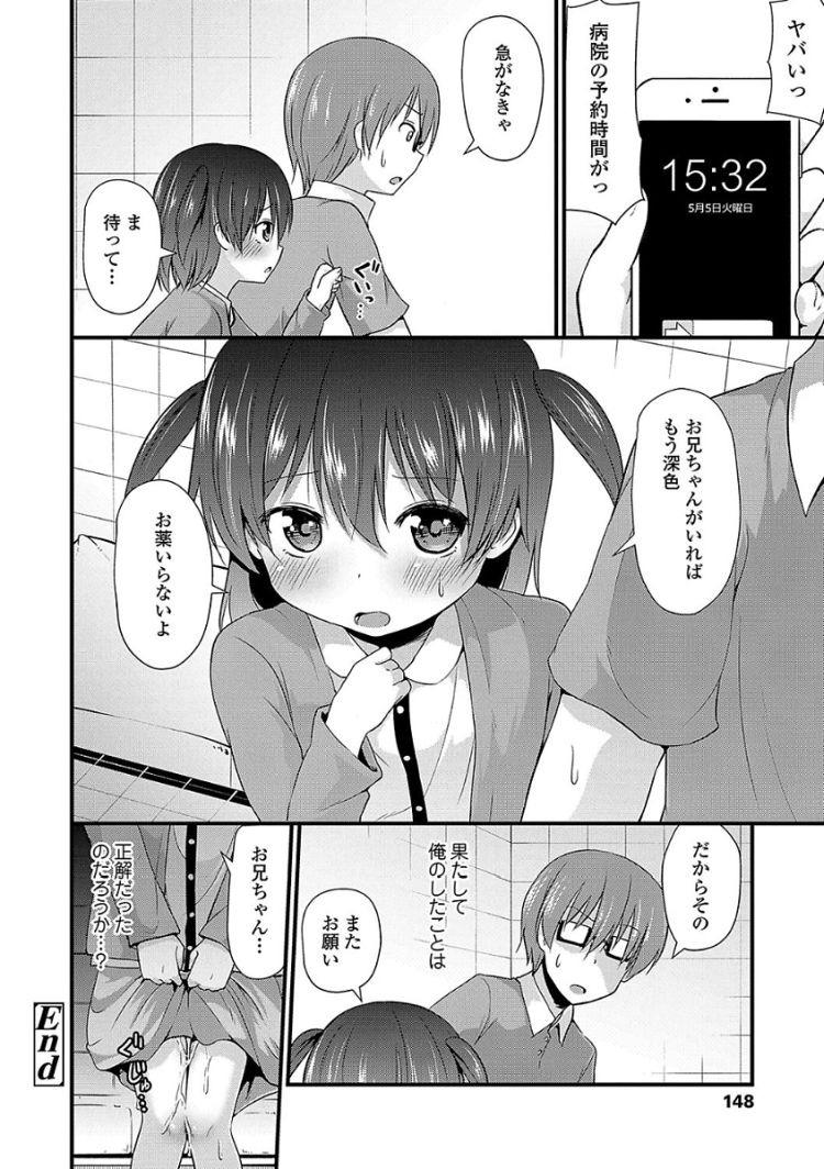 発情おまんこ ヌける無料漫画喫茶020
