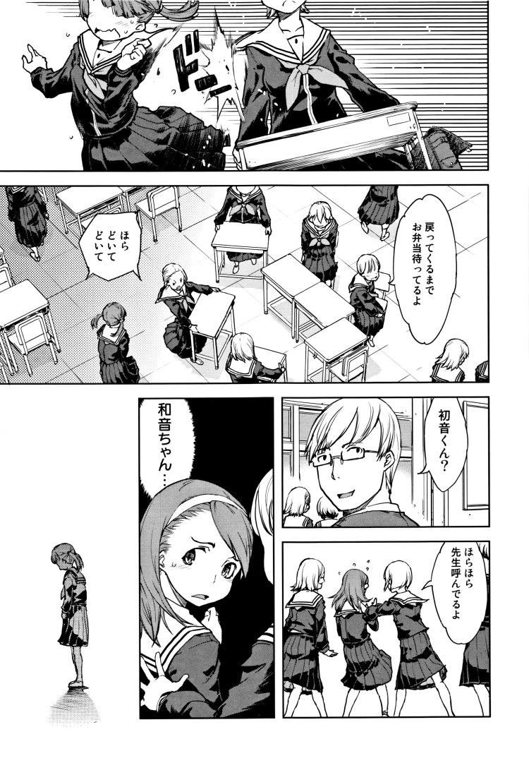 双子女子高生 ヌける無料漫画喫茶003