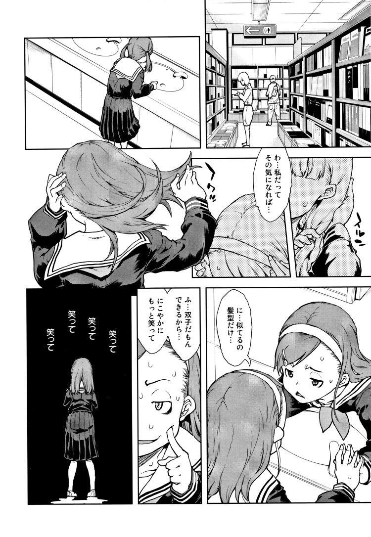 双子女子高生 ヌける無料漫画喫茶006