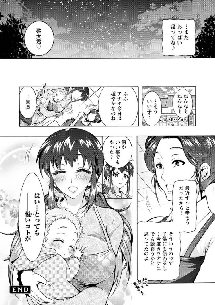 赤ちゃんプレイ ヌける無料漫画喫茶018