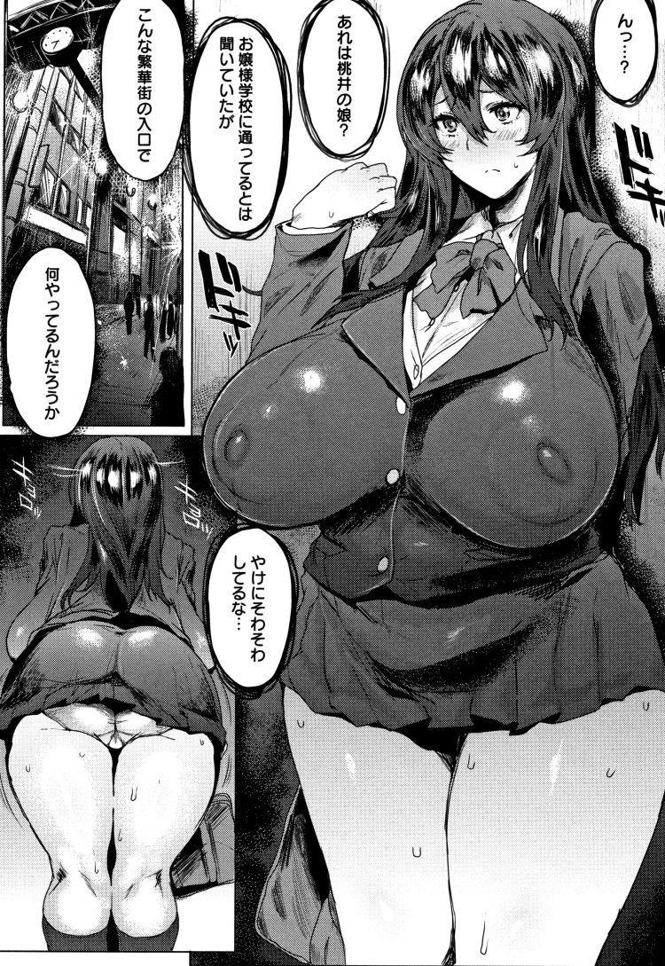 逆恨み調教 ヌける無料漫画喫茶004