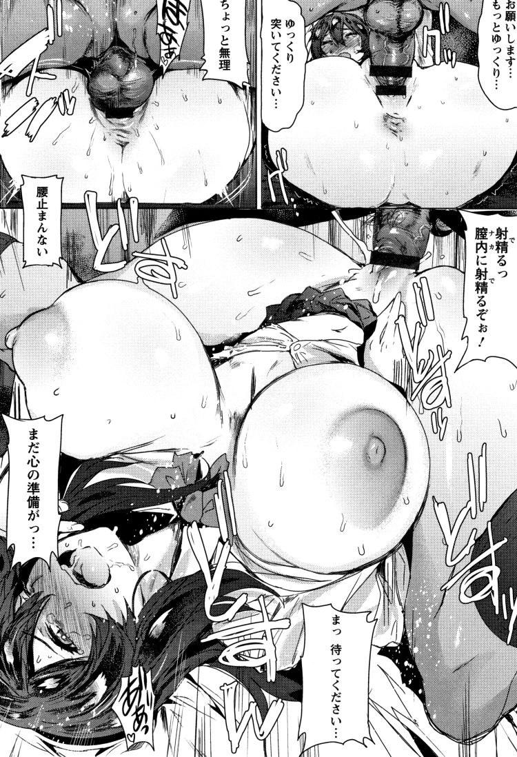 逆恨み調教 ヌける無料漫画喫茶014