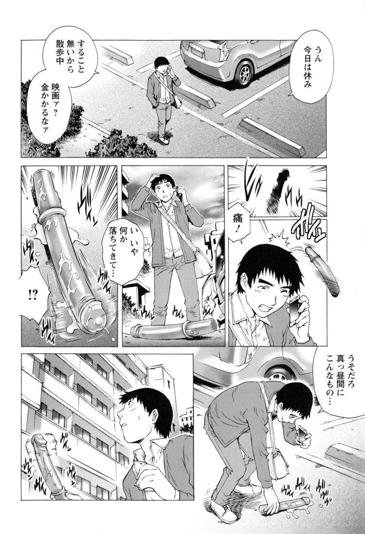 浮気妻 ヌける無料漫画喫茶002