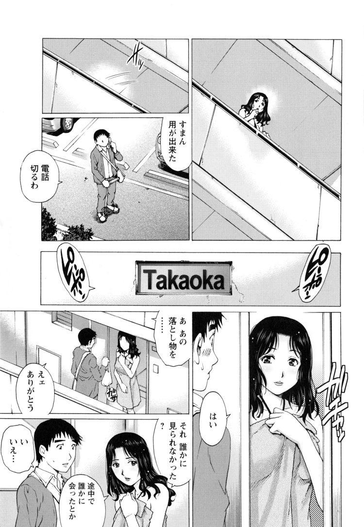 浮気妻 ヌける無料漫画喫茶003