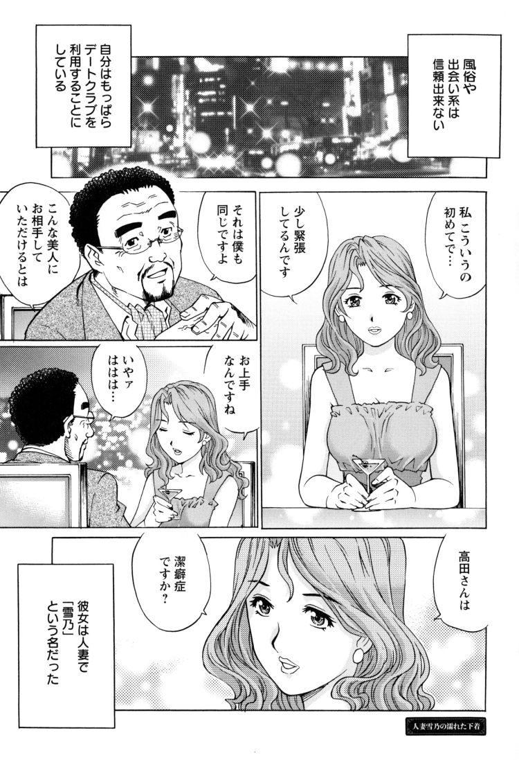 浮気妻 ヌける無料漫画喫茶017