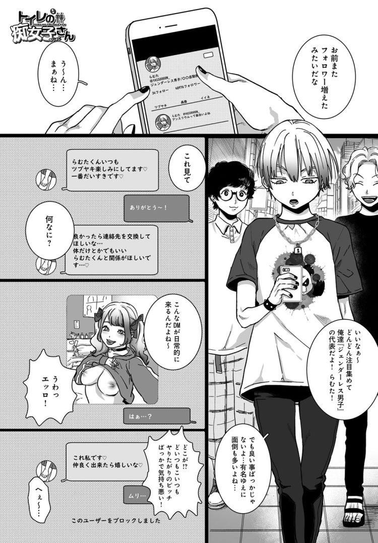 ジェンダーレス男子 ヌける無料漫画喫茶001