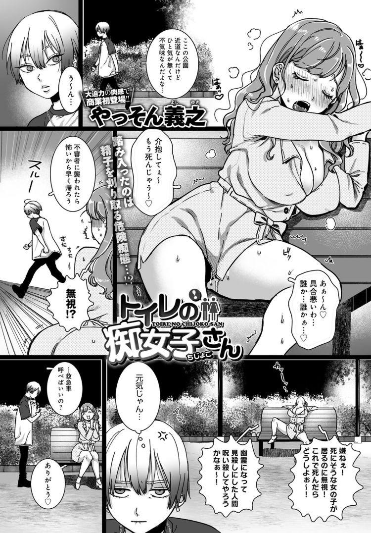 ジェンダーレス男子 ヌける無料漫画喫茶003