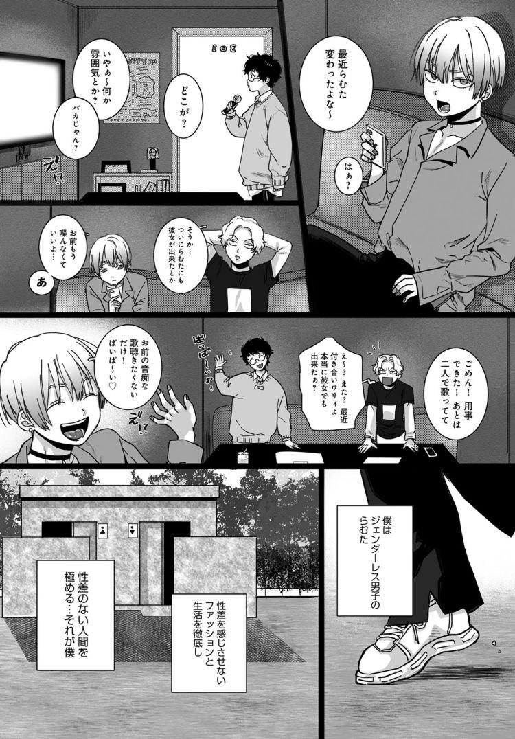 ジェンダーレス男子 ヌける無料漫画喫茶021