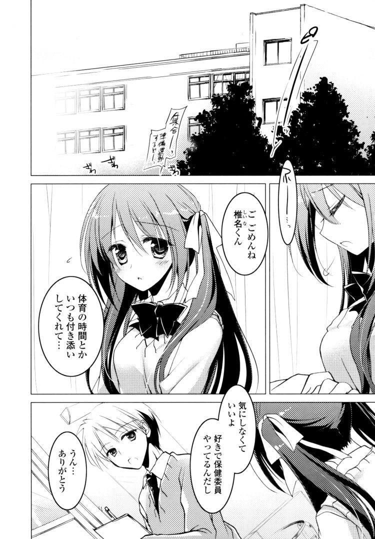 保健室イチャラブ ヌける無料漫画喫茶002