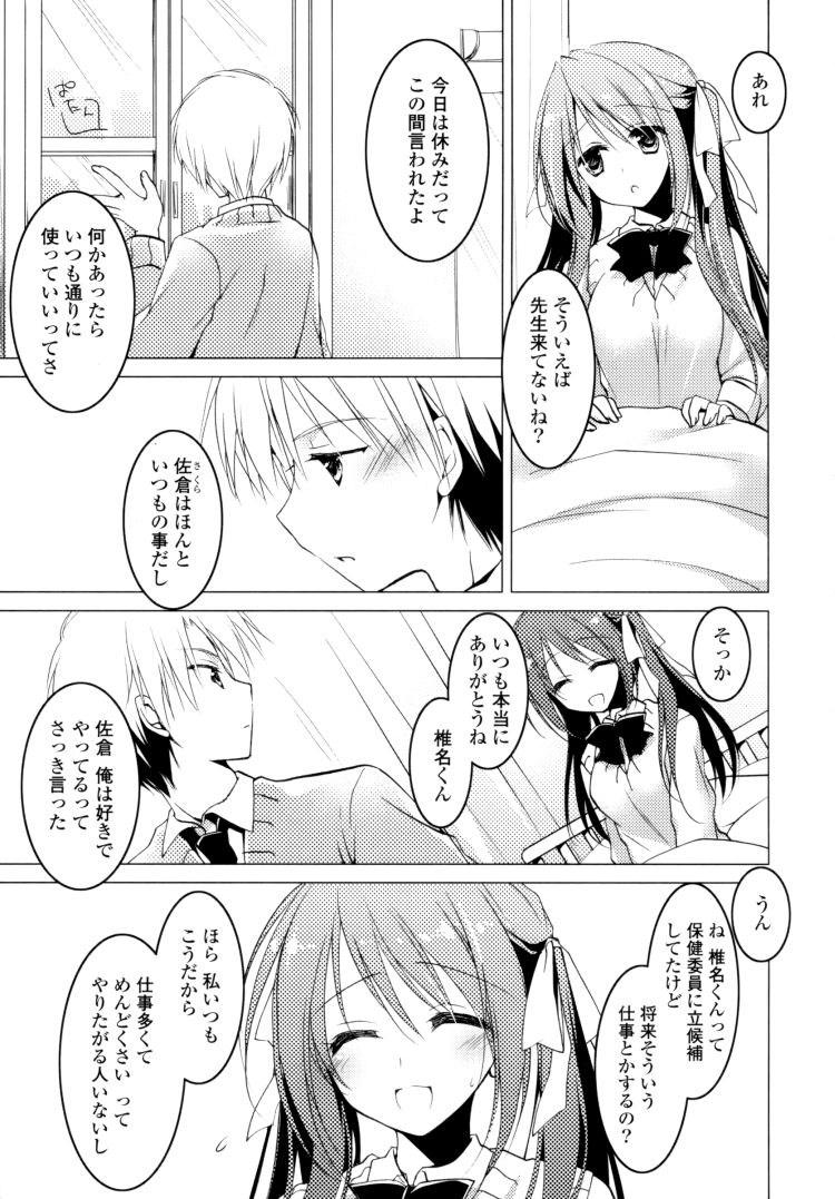 保健室イチャラブ ヌける無料漫画喫茶003