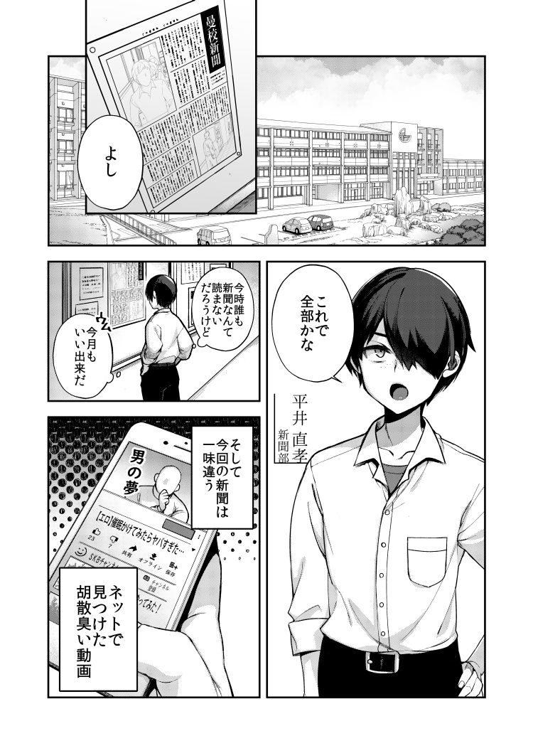 催眠JK ヌける無料漫画喫茶002