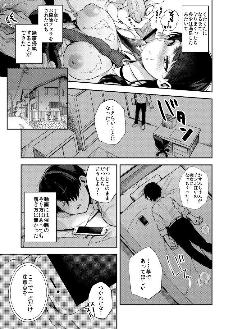 催眠JK ヌける無料漫画喫茶024