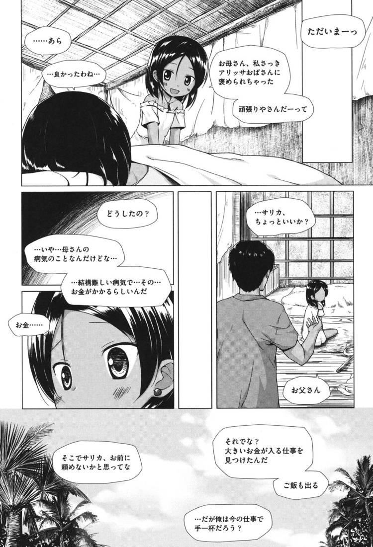 人身売女 ヌける無料漫画喫茶003