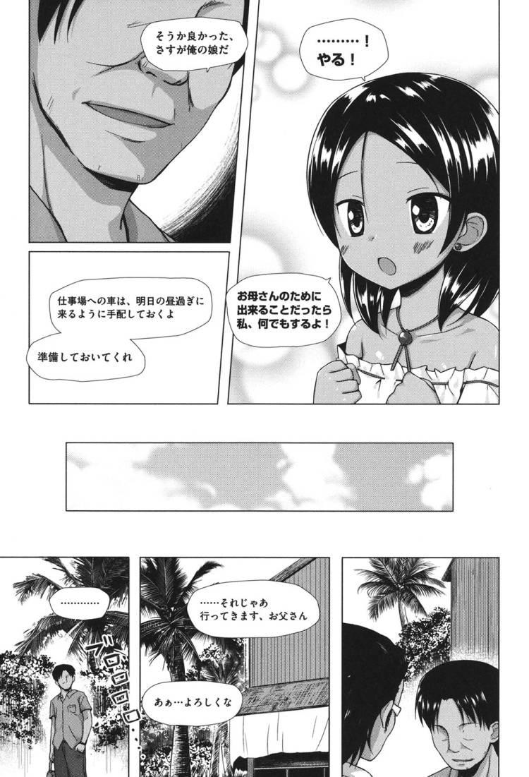 人身売女 ヌける無料漫画喫茶004