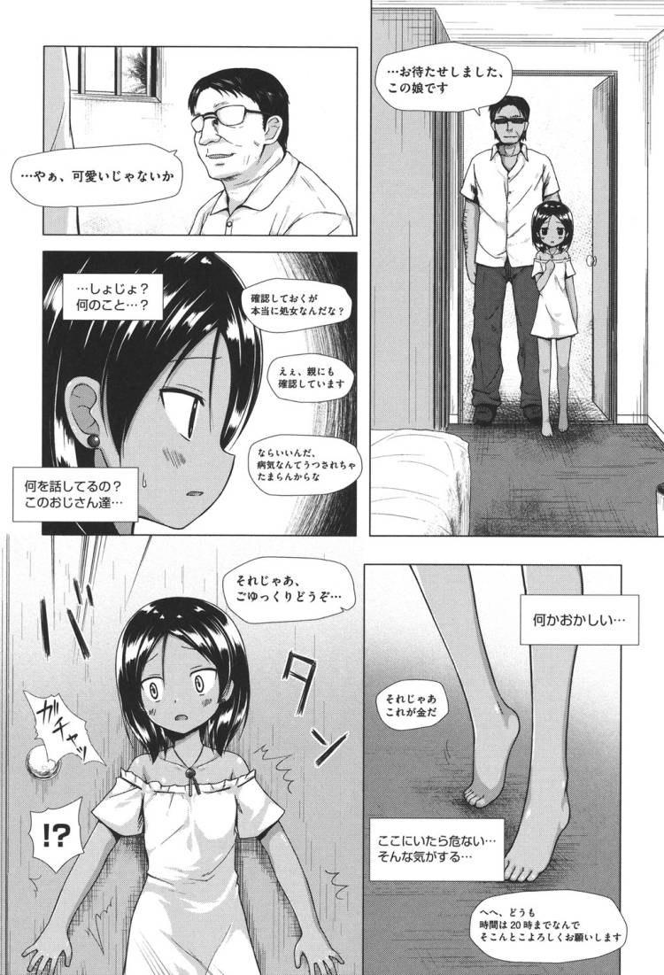 人身売女 ヌける無料漫画喫茶007