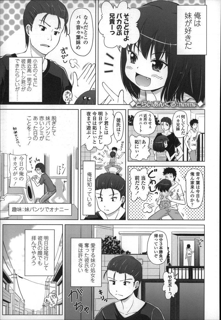 ロリコンすぎる ヌける無料漫画喫001