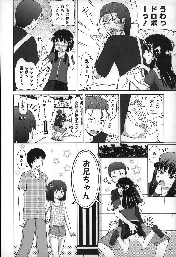 ロリコンすぎる ヌける無料漫画喫004