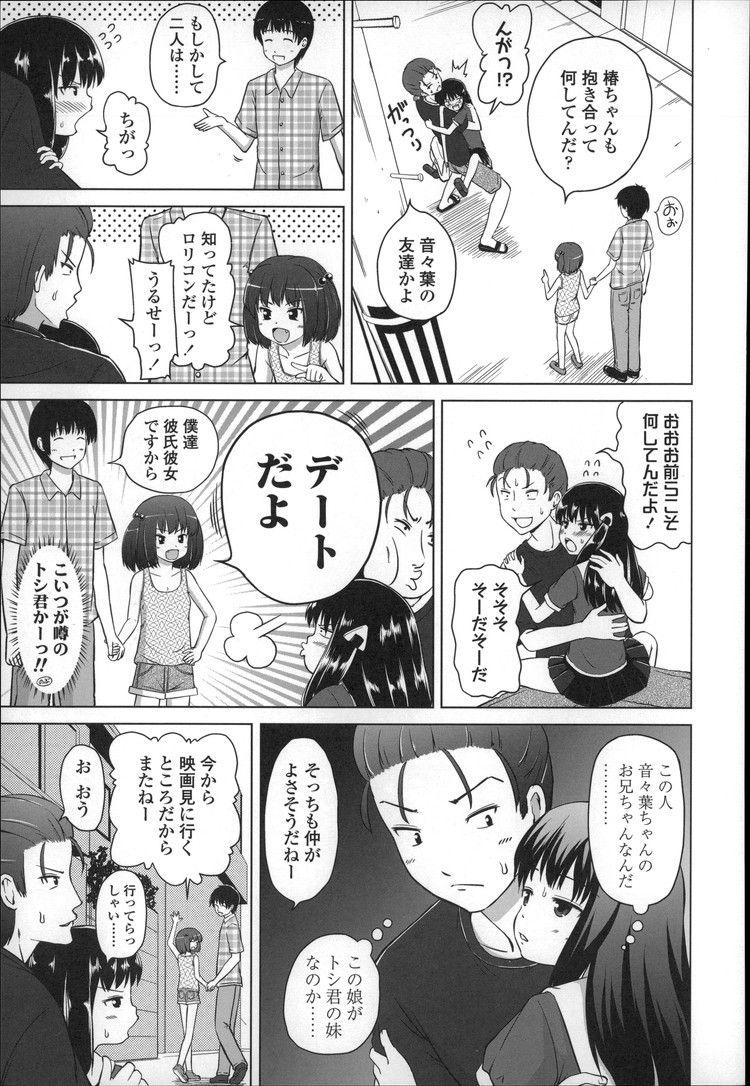 ロリコンすぎる ヌける無料漫画喫005