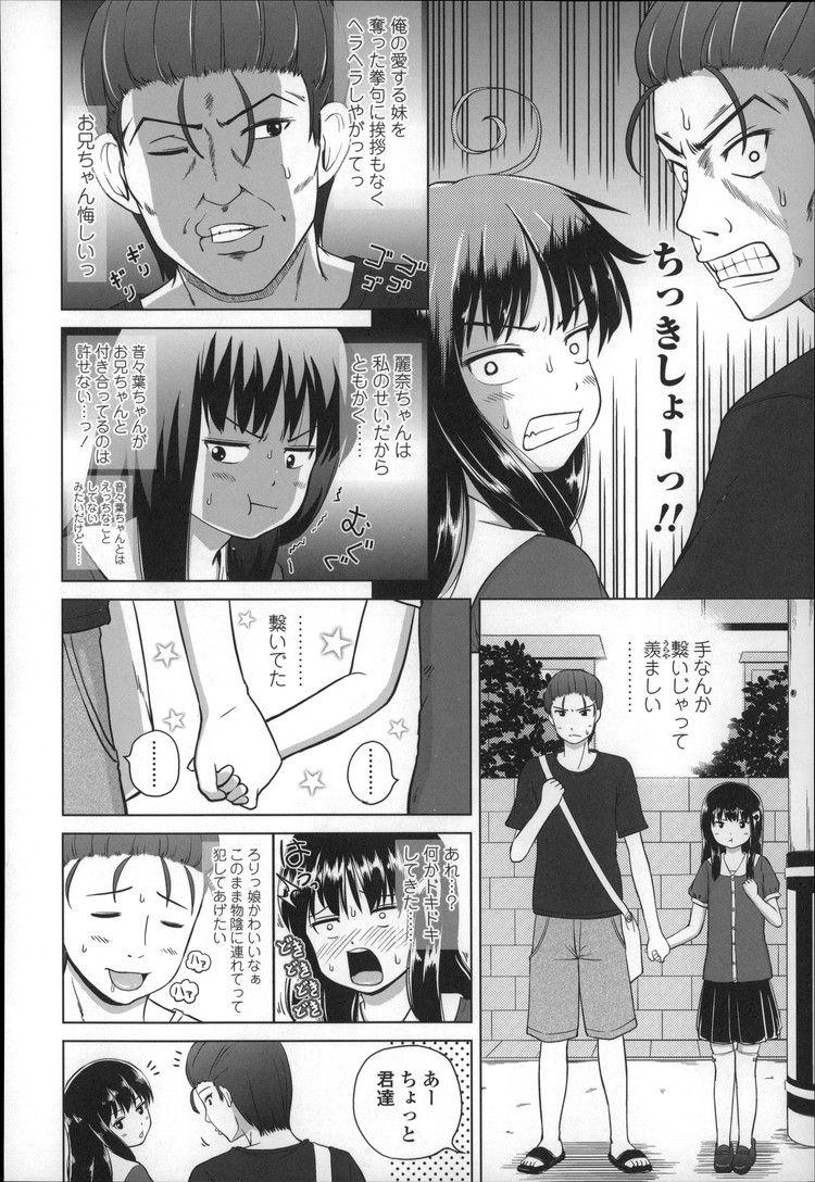 ロリコンすぎる ヌける無料漫画喫006