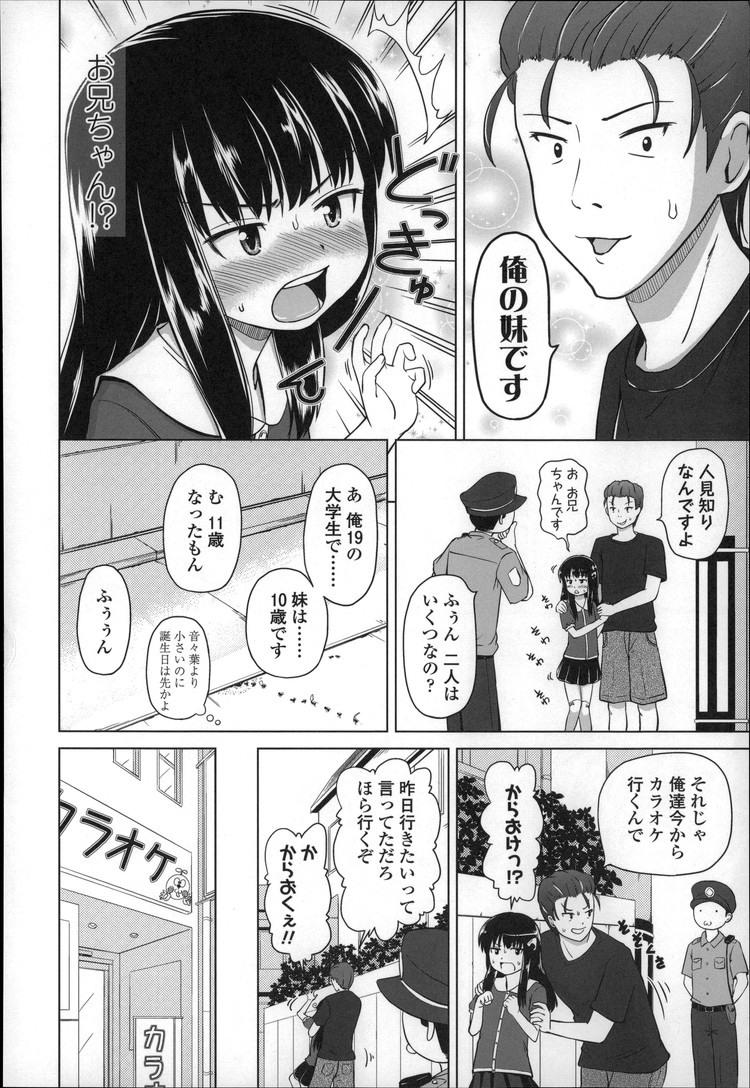 ロリコンすぎる ヌける無料漫画喫008