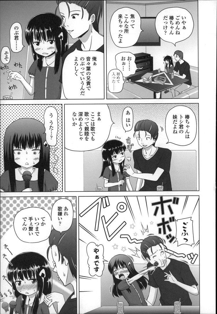 ロリコンすぎる ヌける無料漫画喫009