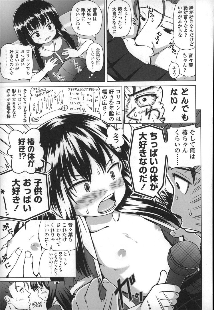 ロリコンすぎる ヌける無料漫画喫011