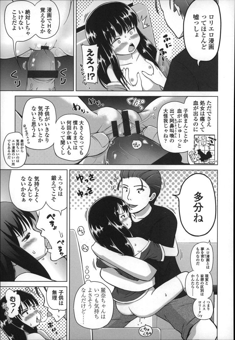 ロリコンすぎる ヌける無料漫画喫019