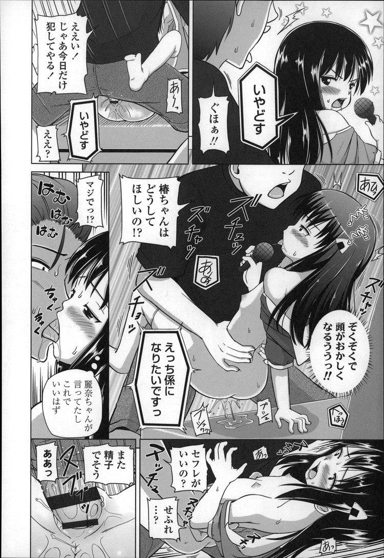 ロリコンすぎる ヌける無料漫画喫024