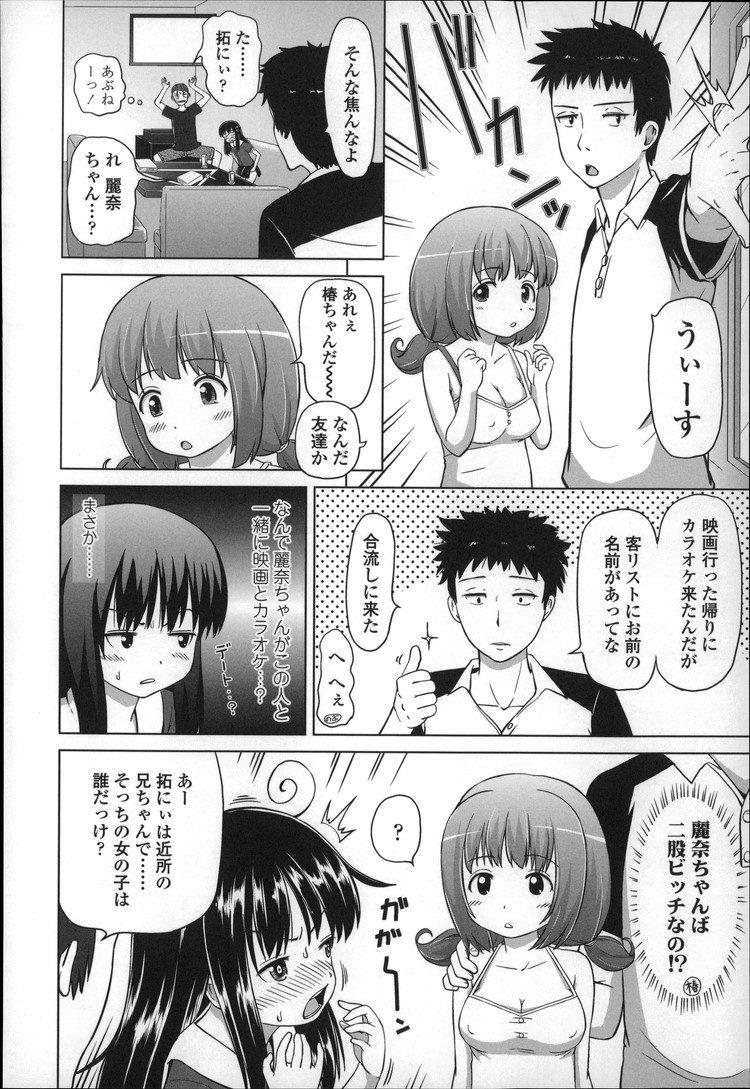 ロリコンすぎる ヌける無料漫画喫026