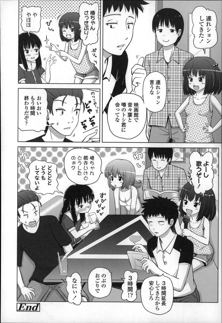 ロリコンすぎる ヌける無料漫画喫028