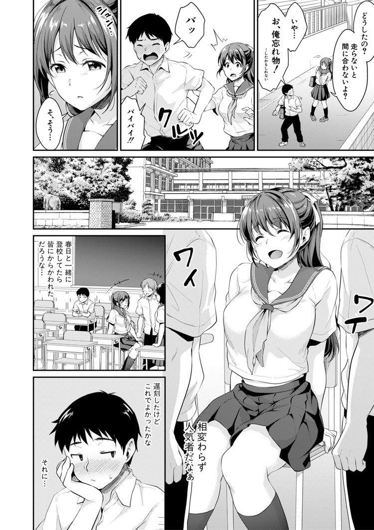 体育倉庫いちゃいちゃ ヌける無料漫画喫002