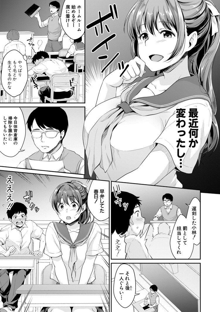 体育倉庫いちゃいちゃ ヌける無料漫画喫003