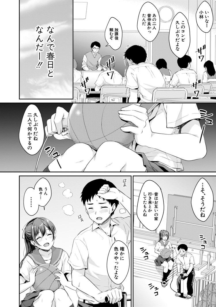 体育倉庫いちゃいちゃ ヌける無料漫画喫004