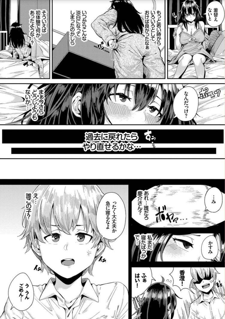発情彼女 ヌける無料漫画喫004