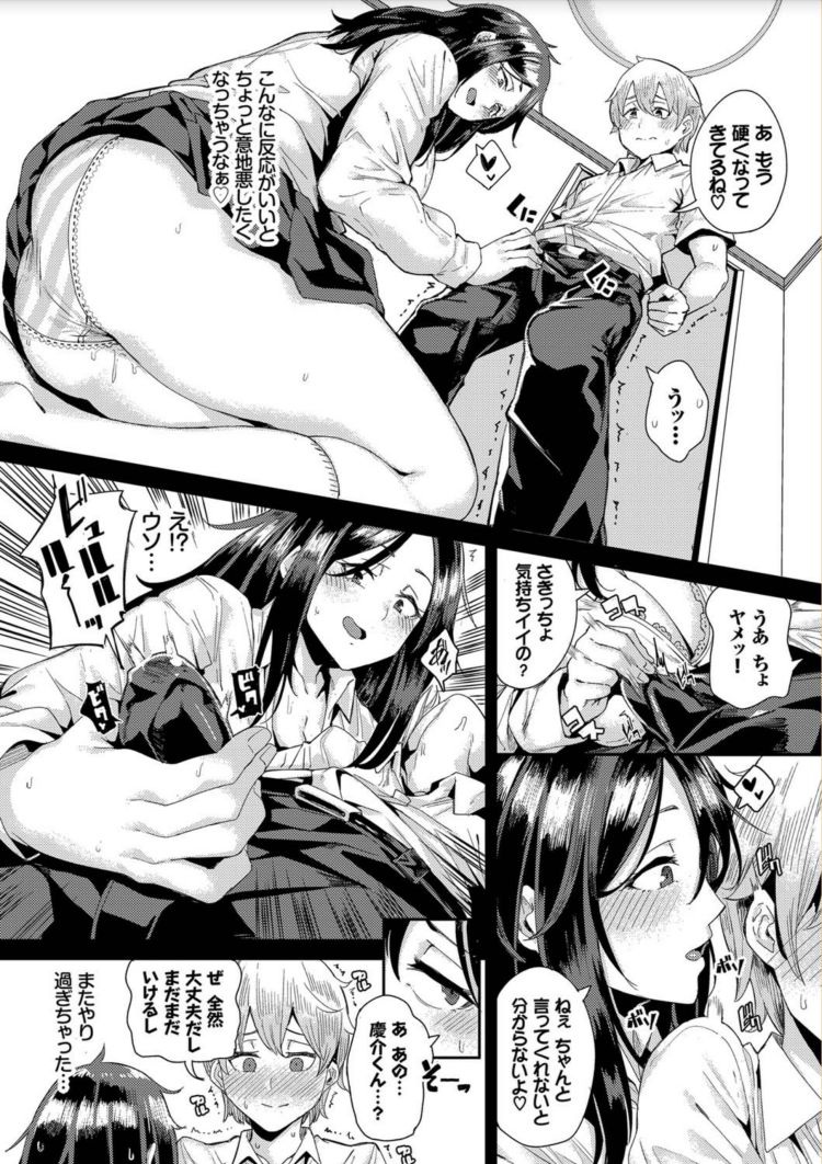 発情彼女 ヌける無料漫画喫009