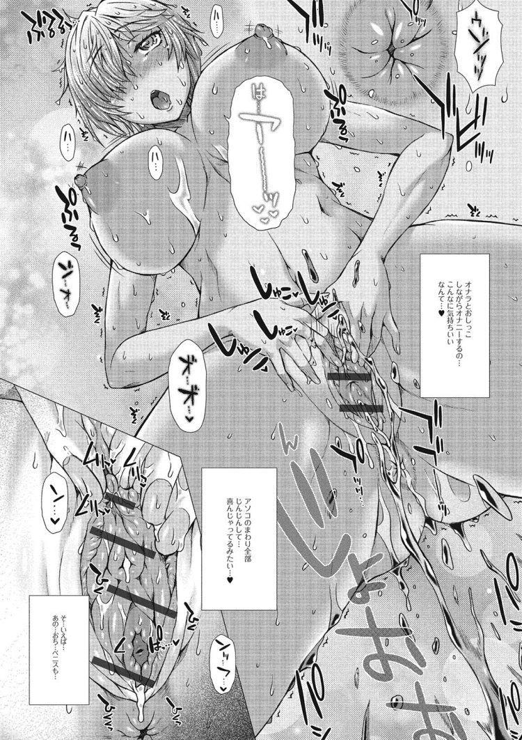 スカトロ絶頂 ヌける無料漫画喫016