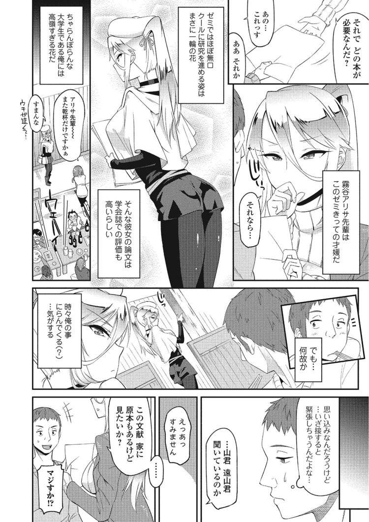 デカマラ大好き ヌける無料漫画喫002