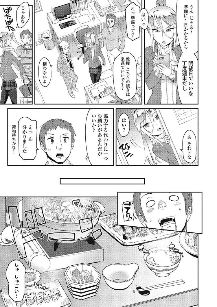 デカマラ大好き ヌける無料漫画喫003
