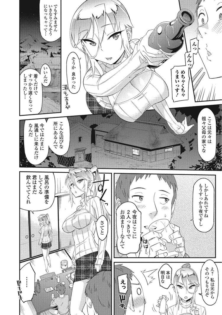デカマラ大好き ヌける無料漫画喫004