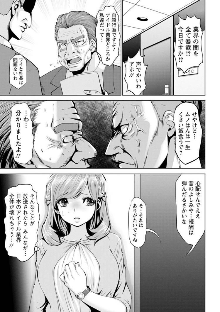 アイドル性接待 ヌける無料漫画喫002