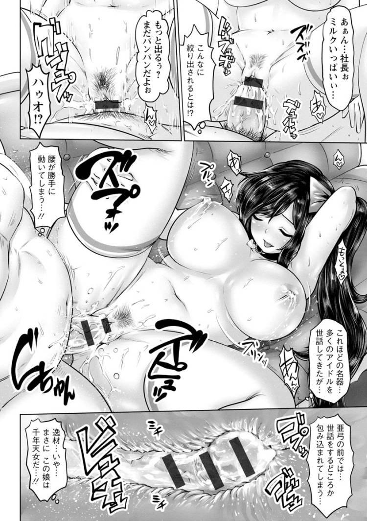 アイドル性接待 ヌける無料漫画喫014