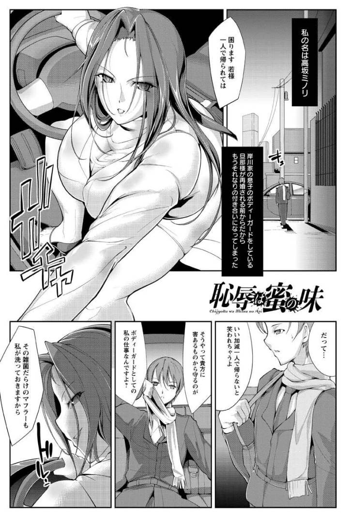 巨乳レイプ ヌける無料漫画喫001