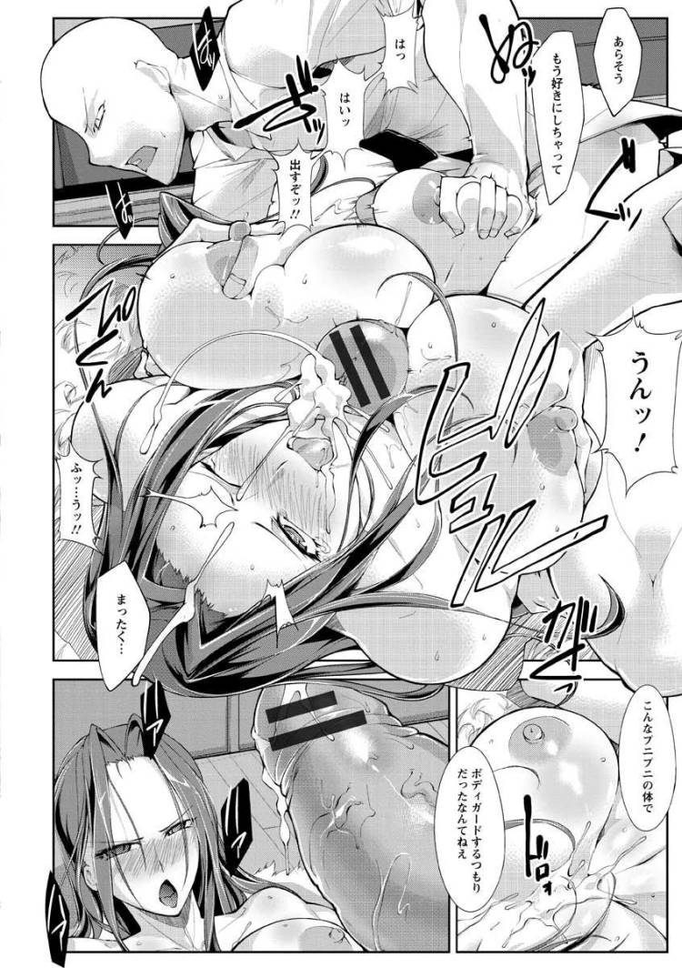 巨乳レイプ ヌける無料漫画喫010