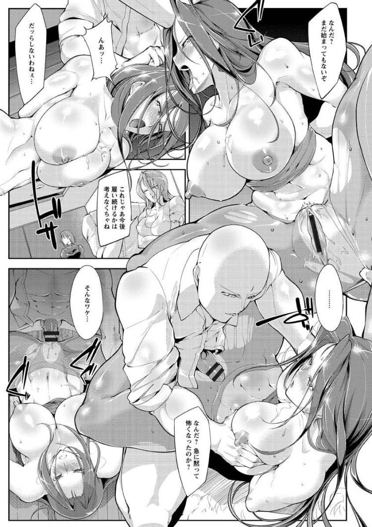 巨乳レイプ ヌける無料漫画喫011