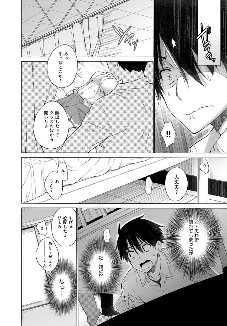 処女じゃない ヌける無料漫画喫008