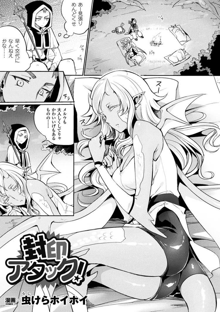 野外レイプ ヌける無料漫画喫001