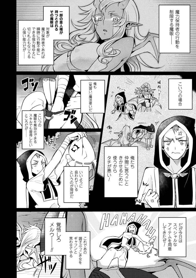 野外レイプ ヌける無料漫画喫002