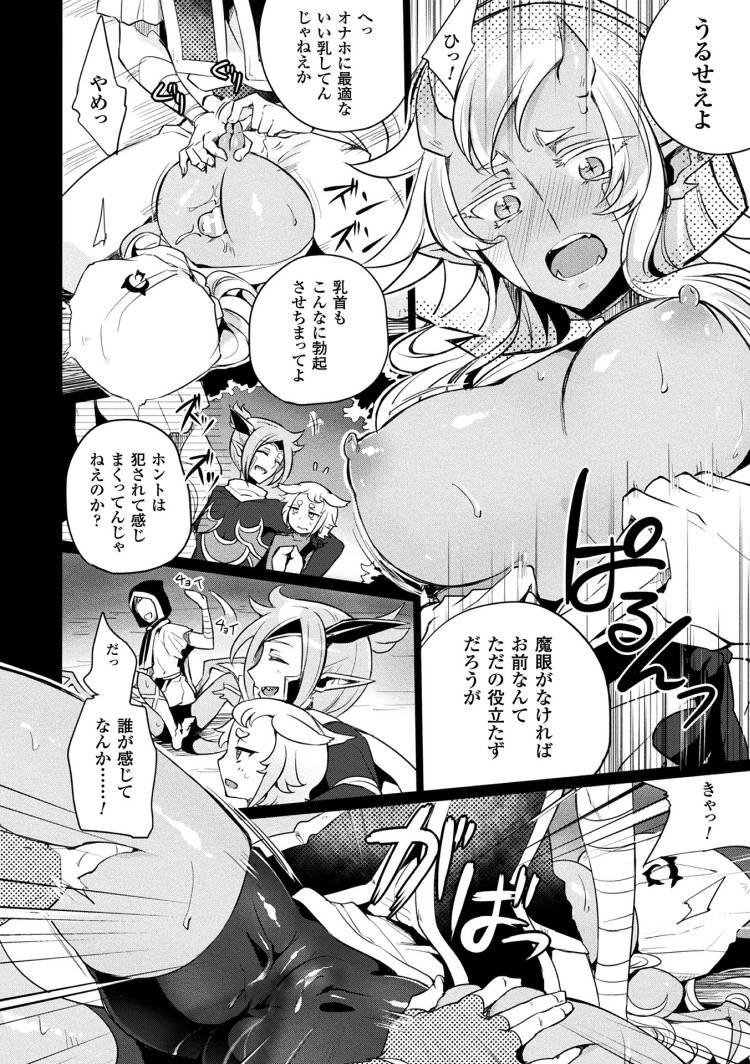 野外レイプ ヌける無料漫画喫006